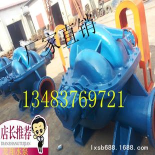 14sh-28单*双吸离心泵中开式抽水泵大口径 S型SH型水泵