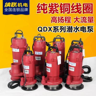 QDX潜水泵220V高扬程电动泵农用灌溉清水泵多规格家用井水抽水机