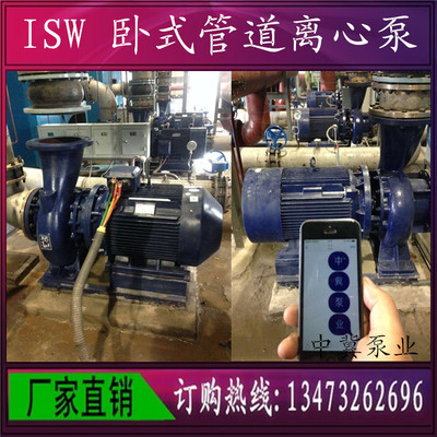 ISW管道泵工业大流量大口径抽水机三相高杨程大功率卧式离心泵