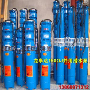 现货龙事达品牌潜水深井泵、水井用抽水机,QJ型潜水深井泵