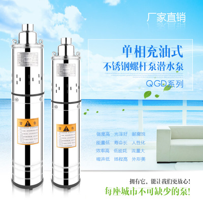 QGD家用深井泵不锈钢螺杆潜水泵井用抽水机高扬程高压水泵220V