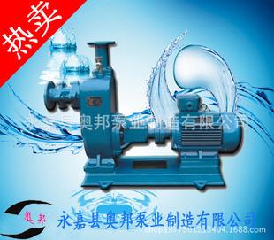自吸泵,清水自吸离心泵,自吸式抽水泵,温州ZX型自吸泵厂家