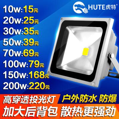 品靓 LED投光灯户外防水防爆平台灯泛光灯投射灯路灯50W100W200W