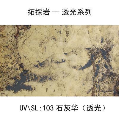 进口超薄石材拓采岩透光石文化石大理石高档石材可弯曲石材薄石片-高清图片