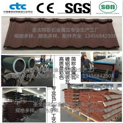 别墅屋顶瓦片/杭州瓦厂生产/高品质镀铝锌材质/金属瓦配件齐全-景观建
