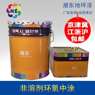 地坪漆 非溶剂防水耐磨环氧树脂涂料地板环氧地坪漆厂家直销 面漆