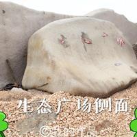 安徽江苏浙江上海精品水冲河石刻字石