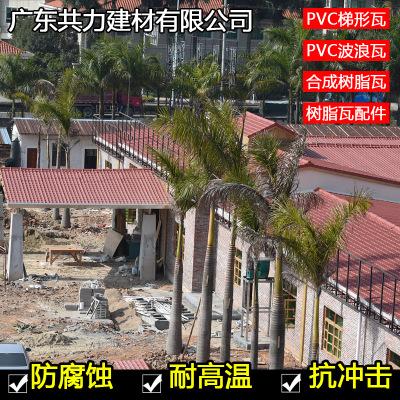 广东建材 别墅屋顶装饰瓦 合成树脂 环保塑料屋顶瓦厂家直销-屋面材料