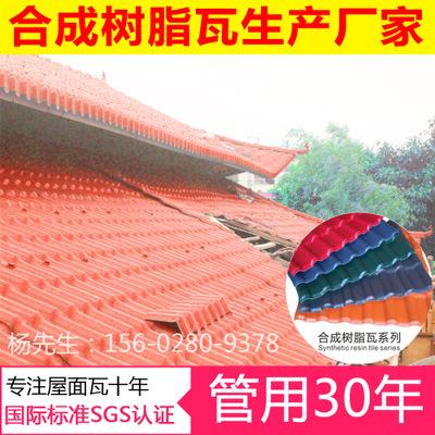 树脂瓦 仿古红琉璃瓦 别墅屋顶瓦塑料建材树脂瓦生产厂家-资材供应 -