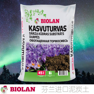 碧奧蘭 芬蘭進口泥炭土 45L 通用栽培土 蔬菜土花卉土瓜果土 北歐