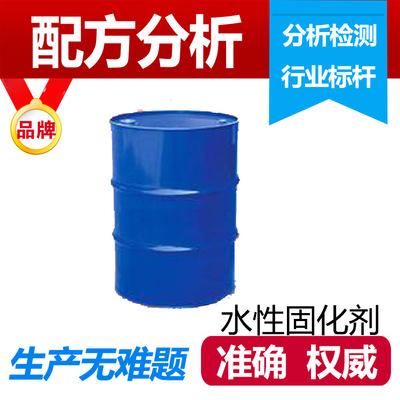 水性固化剂配方优化还原 透明环保 水性环氧固化剂 成分检测