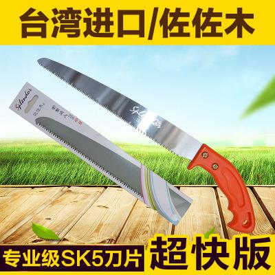 佐佐木手锯细齿台湾进口伐木锯园林手锯果树锯子粗枝园林锯
