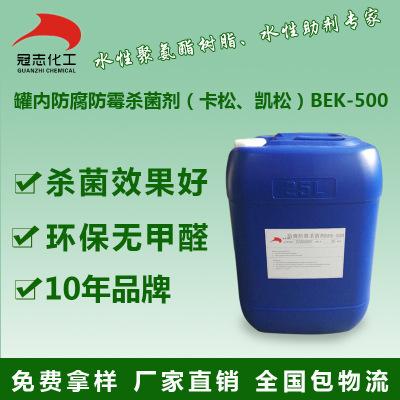 卡松凯松防腐剂防霉剂杀菌剂水性环保不含甲醛 BEK-500