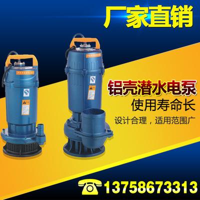 QD小型单相家用潜水泵 1~3寸220v农用抽水机井用水泵
