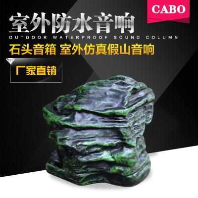 CABO/加宝 CP-33草坪音箱假山音响仿真石头音响室外园林广播音响