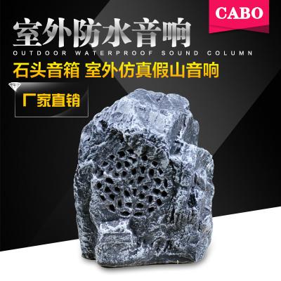 CABO/加宝 CP-49草坪音箱假山音响仿真石头音箱室外园林广播音响