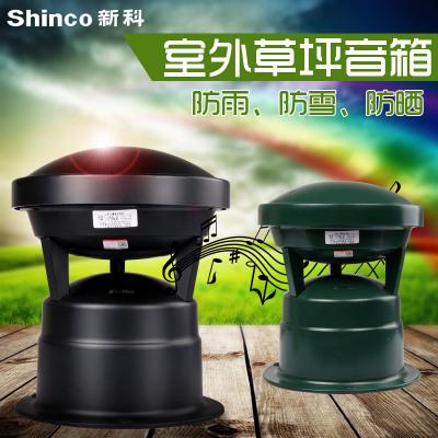Shinco/新科 C-21公园草坪音箱小区草地户外防水园林背景音乐音响