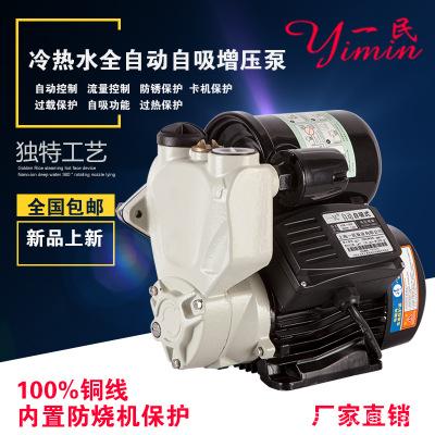 一民全自动管道增压自吸泵家用加压增压泵自来水井水抽水泵抽水机