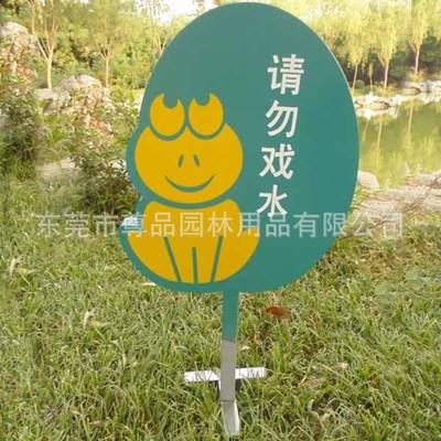 现货销售 请勿戏水警示牌 小区公园水深警示牌 河边提示牌