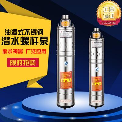 家用不锈钢全自动深井泵 大流量抽水机清水泵 油浸式潜水泵 批发