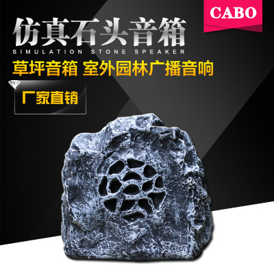 CABO/加宝 CP-43草坪音箱假山音响仿真石头音箱室外园林广播音响