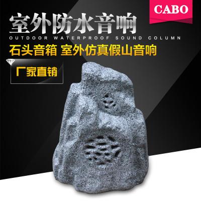 CABO/加宝 CP-31草坪音响室外假山音响仿真石头音箱园林防水音箱