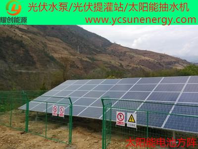 正品高端厂家直销3KW光伏水泵系统 太阳能抽水机H/Q=55m/10方/时