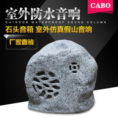 CABO/加宝 CP-42草坪音箱假山音响仿真石头音箱室外园林广播音响