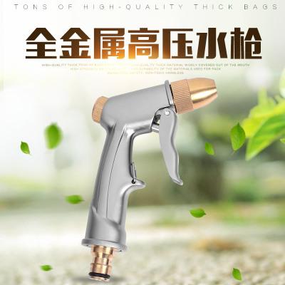 高压洗车水枪头 家用洗车水枪,园林浇花工具锌合金电镀水枪头