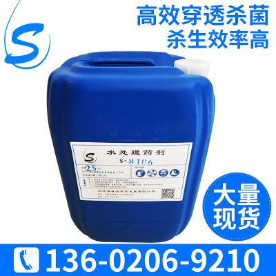 RO系统专用杀菌剂 反渗透膜专用杀菌剂 非氧化性杀菌剂