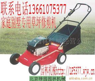 北京 园林机械/别墅个人庭院园艺工具/剪草机/割草机等园林机械